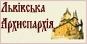 Офіційний сайт Львівської Архиєпархії
