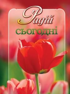 """""""Радій сьогодні"""" - це збірник цитат та афоризмів на тему радості, віри, любові. Ціна 45грн."""