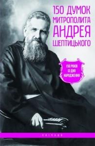 150 думок митрополита Андрея Шептицького. Ціна 40грн.