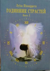 Годинник Страстей (Книга 1). Ціна 25грн.