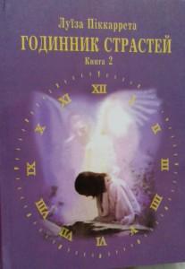Годинник Страстей (Книга 2). Ціна 25грн.