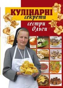 Кулінарні секрети сестри Ольги. Ціна 60грн.