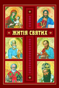 ArticleImages_43341_Gyttia-Sviatyh_OBKL