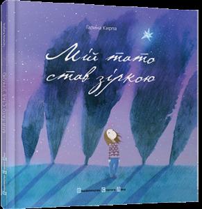 «Мій тато став зіркою» – зворушлива оповідь маленької дівчинки, тато якої загинув на Майдані.Ціна 74 грн.